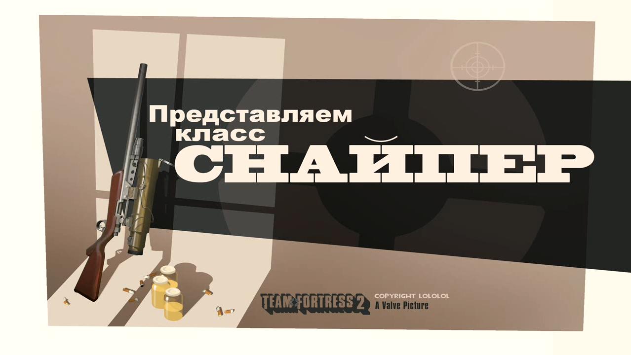 Представляем класс: Снайпер